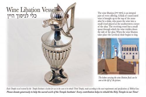 wine-libation-flask-gallery